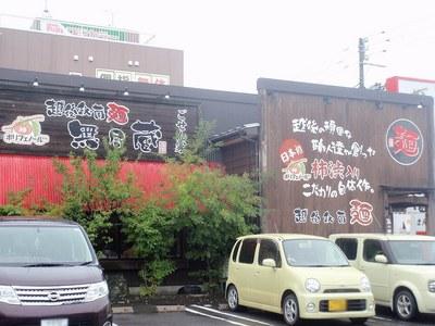 mujinzou_gosen_1.jpg
