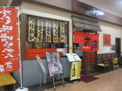 musashi_kameda_1.jpg