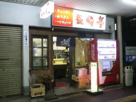 長崎亭 深夜の長岡駅周辺で食べる長崎ちゃんぽん