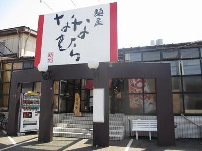 nanahira_201504_1.jpg