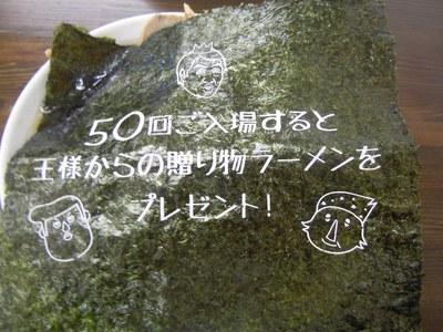 nandenkanden_201103_4.jpg
