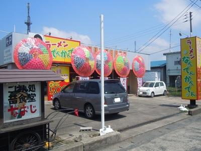 nandenkanden_shibata_1.jpg