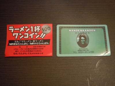 nandenkanden_shibata_7.jpg