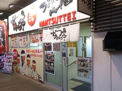 nantsutei_shinagawa_1.jpg