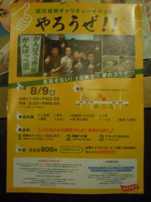 naoji_201107_6.jpg