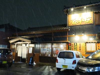 naoji_souhonten_2.jpg