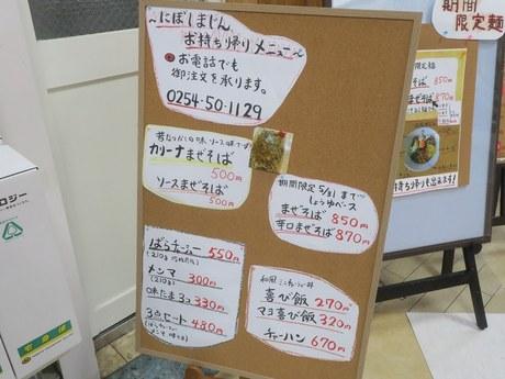 niboshimajin_3.jpg