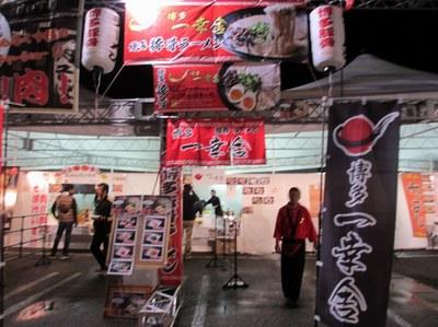 niigataramenookoku_20131030_9.jpg
