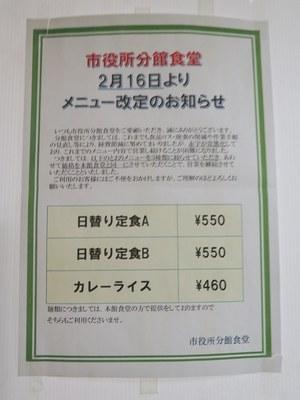 niigatashiyakusyo_bunkan_syuryou_3.jpg