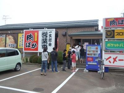 nikubaka_1.jpg