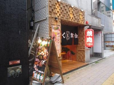 nikubutai_201505_1.jpg