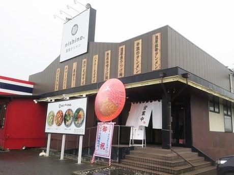 nishino_1.jpg
