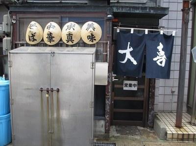 nisicho_taiki_2.jpg