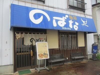 nobana_1.jpg