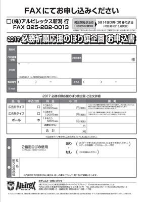 nobori2017_2.jpg