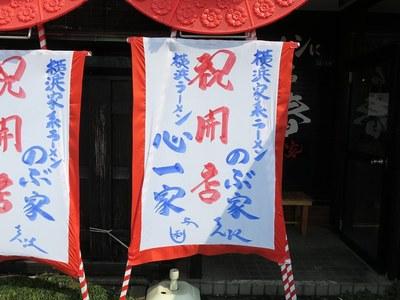 nobuya_2.jpg