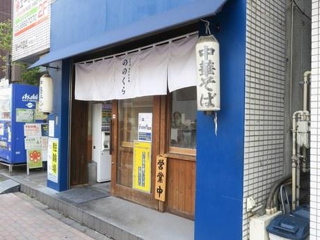 nonokura_1.jpg