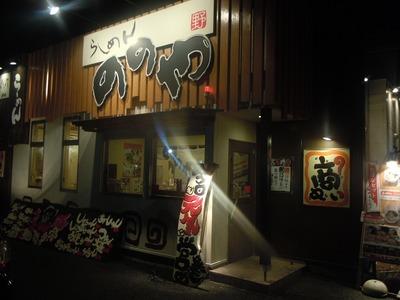 nonoya_201012_1.jpg