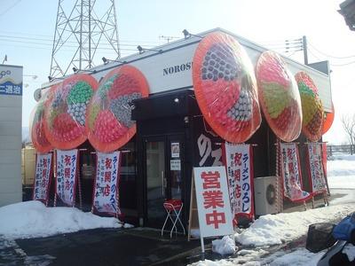 noroshi_1.jpg