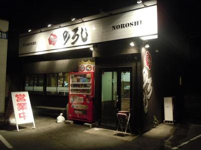 noroshi_201107_1.jpg
