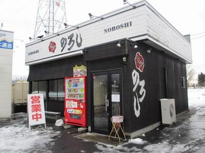noroshi_201301_1.jpg
