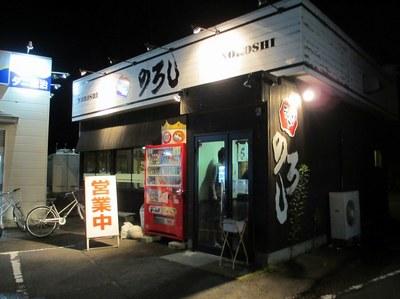 noroshi_201307_1.jpg