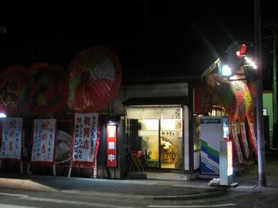 noroshi_awayama_1.jpg
