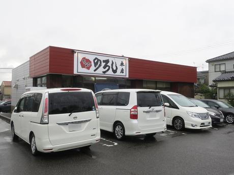 noroshi_honten_1.jpg