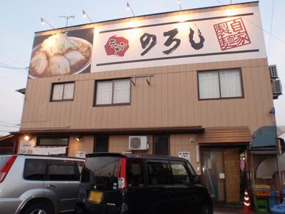 noroshi_nagaoka_1.jpg