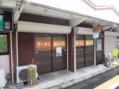 ofukuro_1.jpg
