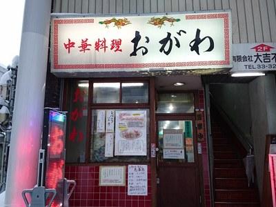 ogawa_nagaoka_1.jpg