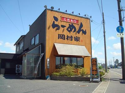 okamuraya_gaikan.JPG