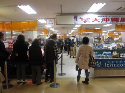 okinawa_mensore_201401_6.jpg
