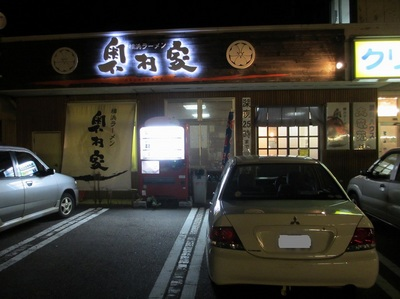 okumuraya_201209_1.jpg
