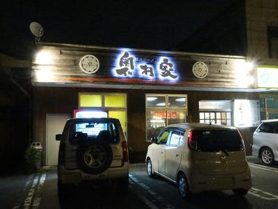 okumuraya_201607_1.jpg