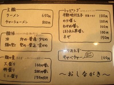 okumuraya_menu2008.JPG