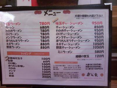 okumuraya_menu2010.JPG