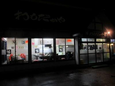 omodakaya_201211_1.jpg