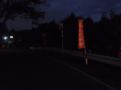 omodakaya_niitsu_1.jpg