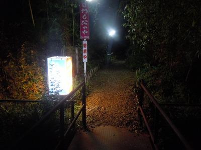 omodakaya_niitsu_2.jpg
