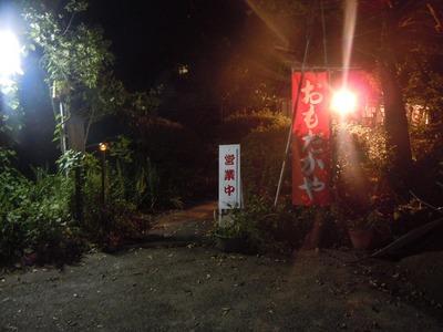 omodakaya_niitsu_3.jpg