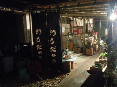 omodakaya_niitsu_4.jpg