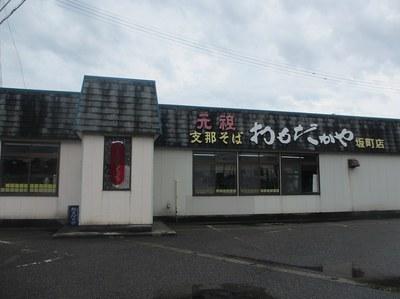 omodakaya_sakamati_1.jpg