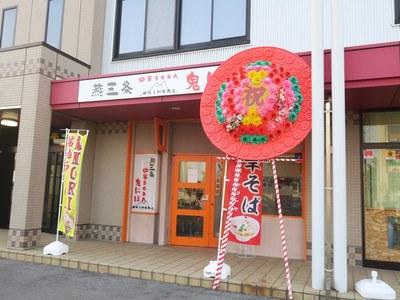 oninibo_onimori_1.jpg