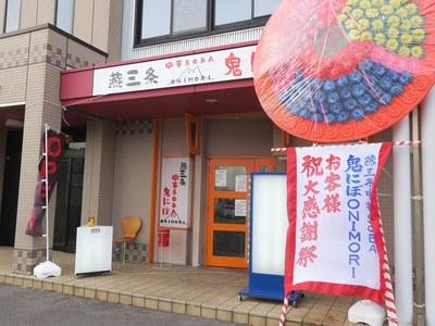 oninibo_onimori_201902_1.jpg