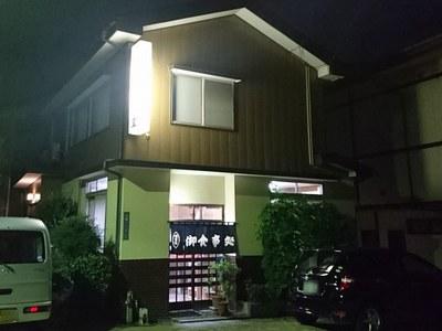 oohashiya_syokudou_1.jpg