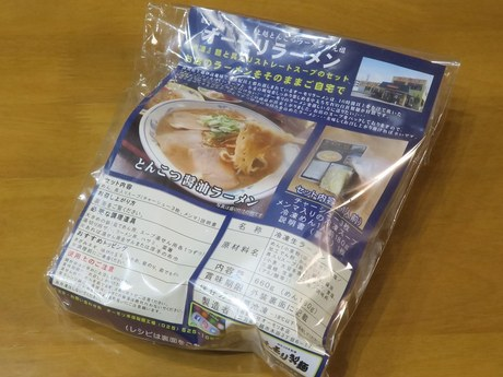 oomori_arai_takeout_2.jpg