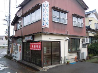 oomura_shiten_1.jpg