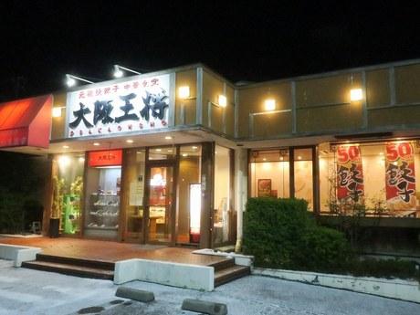 oosakaosho_dekijima_1.jpg
