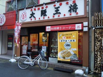 oosakaosho_ekimae_1.jpg